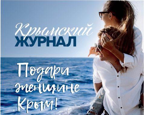 krymskij zhurnal7 e1498721795107 1