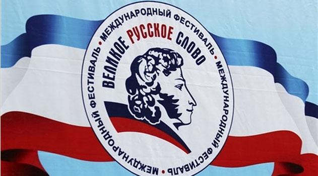 na velikoe russkoe slovo potratyat bolee 8 mln rublej 16