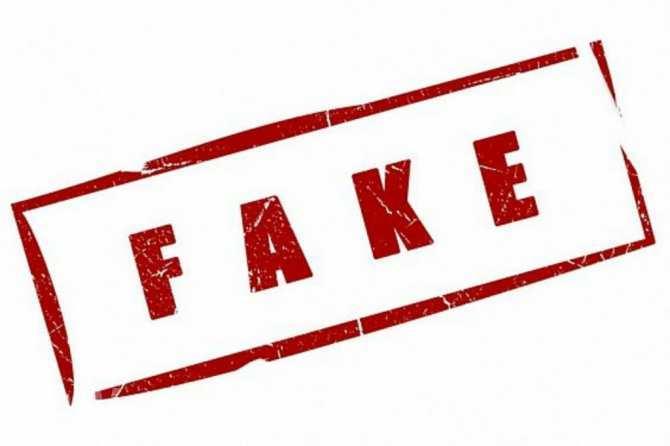 fake 14