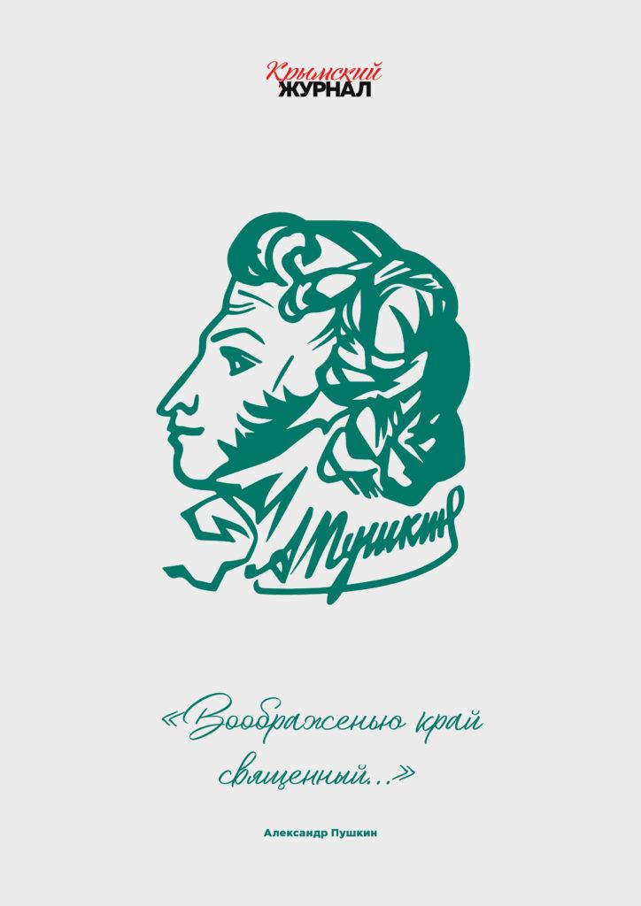 Pushkin 10