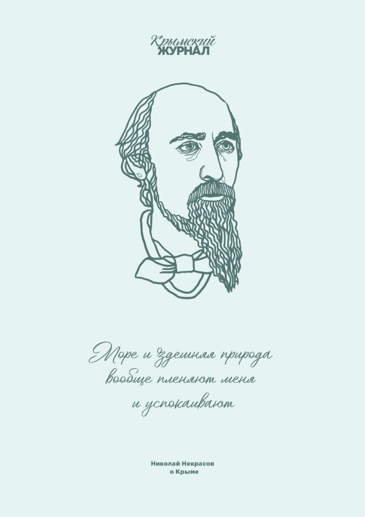 Nekrasov 2